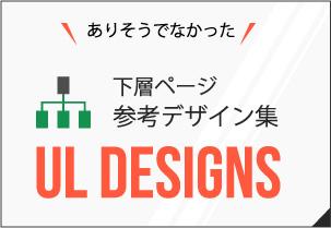 ありそうでなかった下層ページ参考デザイン集 UL DESIGNS