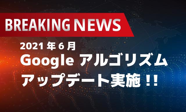 Googleアルゴリズムアップデート実施!!