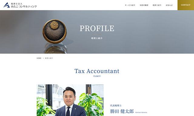 税理士法人 あたごコンサルティング