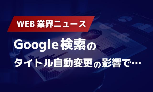 Google検索のタイトル自動変更の影響で…サムネイル画像